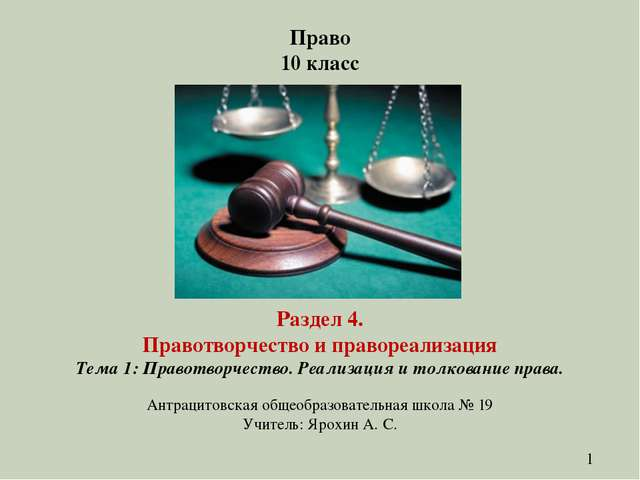 Право 10 класс Раздел 4. Правотворчество и правореализация Тема 1: Правотворч...