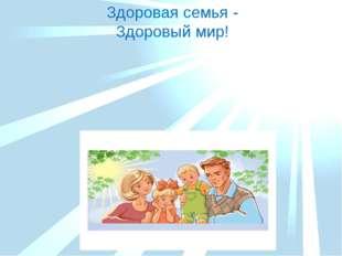 Здоровая семья - Здоровый мир!