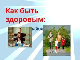 Как быть здоровым: 3. Занимайся спортом