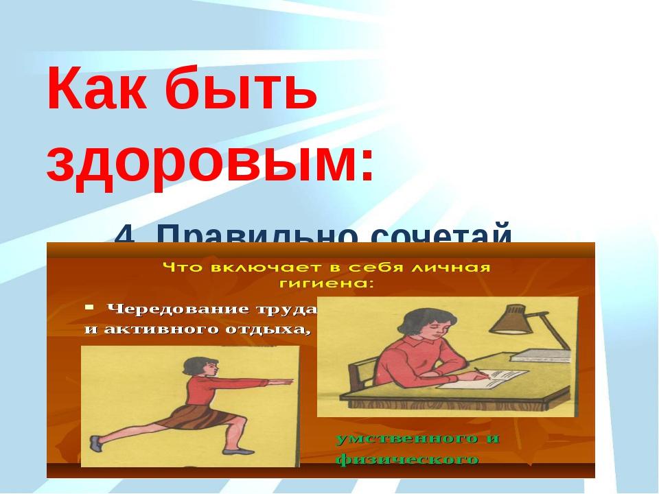 Как быть здоровым: 4. Правильно сочетай труд и отдых
