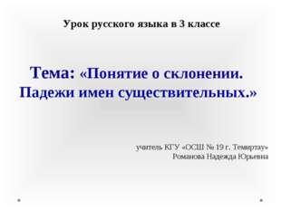 Урок русского языка в 3 классе Тема: «Понятие о склонении. Падежи имен сущест