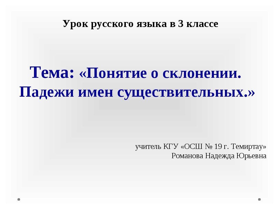 Урок русского языка в 3 классе Тема: «Понятие о склонении. Падежи имен сущест...