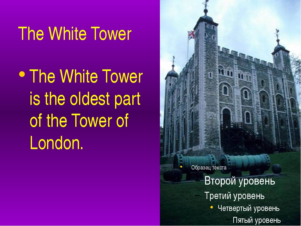 The White Tower The White Tower is the oldest part of the Tower of London.