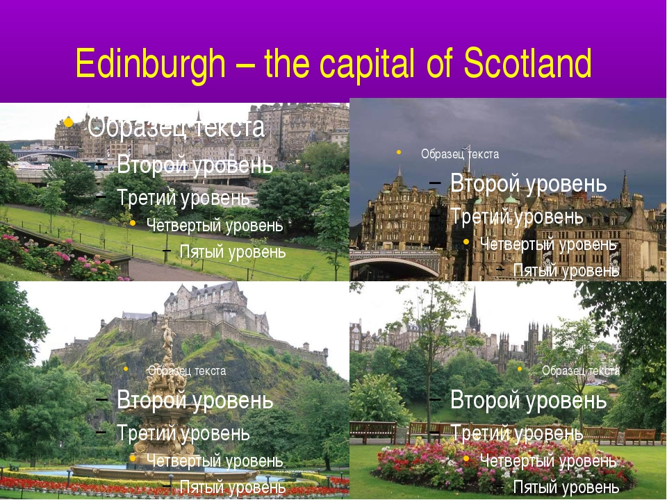 Edinburgh – the capital of Scotland