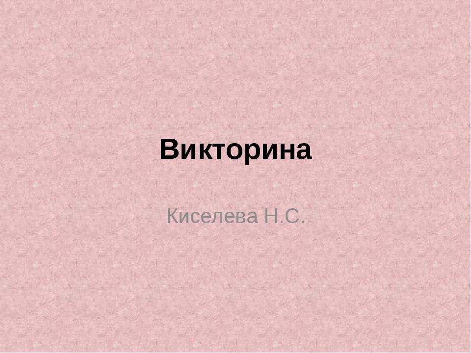 Викторина Киселева Н.С.