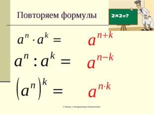 Степень с натуральным показателем Повторяем формулы Степень с натуральным пок