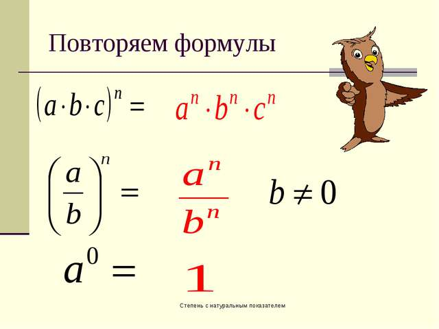 Степень с натуральным показателем Повторяем формулы Степень с натуральным пок...