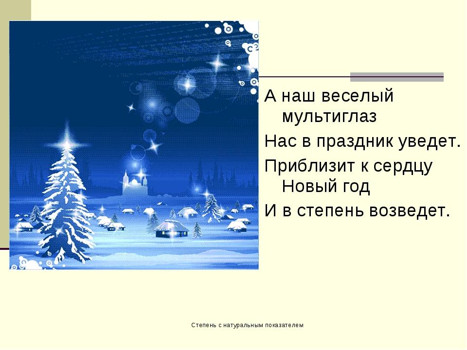 А наш веселый мультиглаз Нас в праздник уведет. Приблизит к сердцу Новый год...