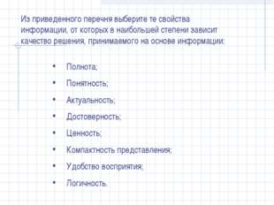Из приведенного перечня выберите те свойства информации, от которых в наиболь