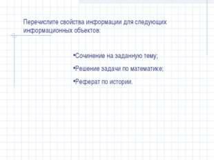 Перечислите свойства информации для следующих информационных объектов: Сочине
