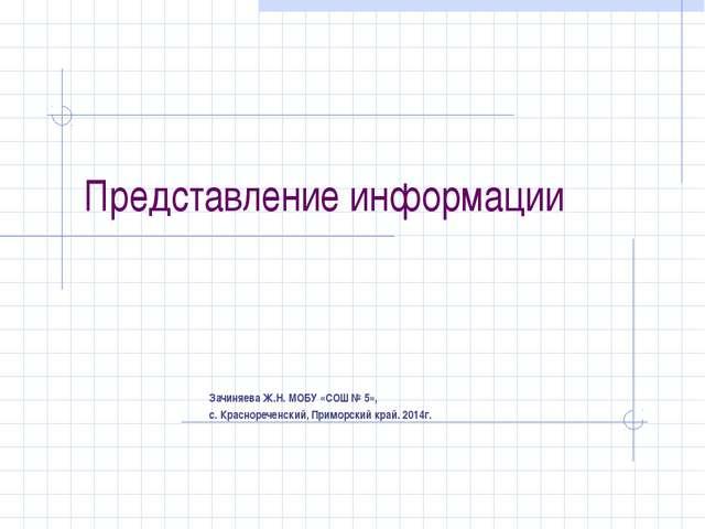 Представление информации Зачиняева Ж.Н. МОБУ «СОШ № 5», с. Краснореченский, П...