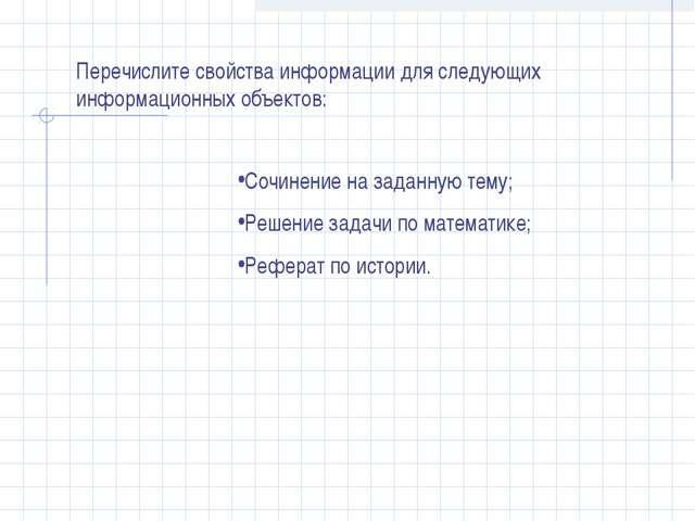 Перечислите свойства информации для следующих информационных объектов: Сочине...