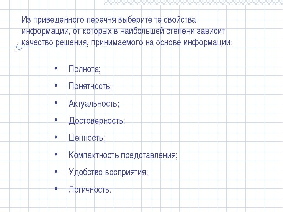 Из приведенного перечня выберите те свойства информации, от которых в наиболь...