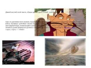 Дивной могучей силой свиста, обладал другой герой Соловей – разбойник. Одно