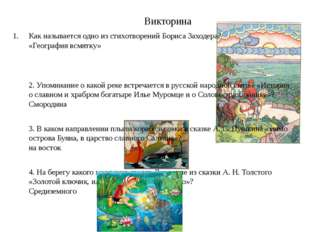 Викторина Как называется одно из стихотворений Бориса Заходера? «География вс