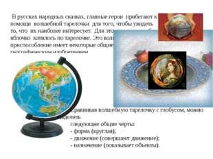 В русских народных сказках, главные герои прибегают к помощи волшебной тарел