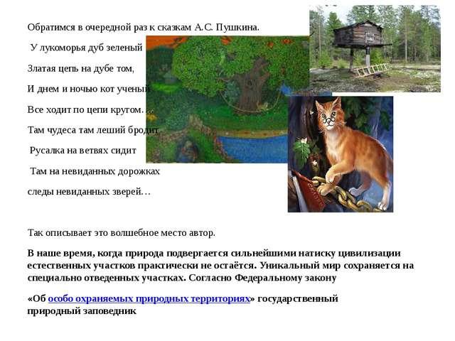 Обратимся в очередной раз к сказкам А.С. Пушкина. У лукоморья дуб зеленый Зла...