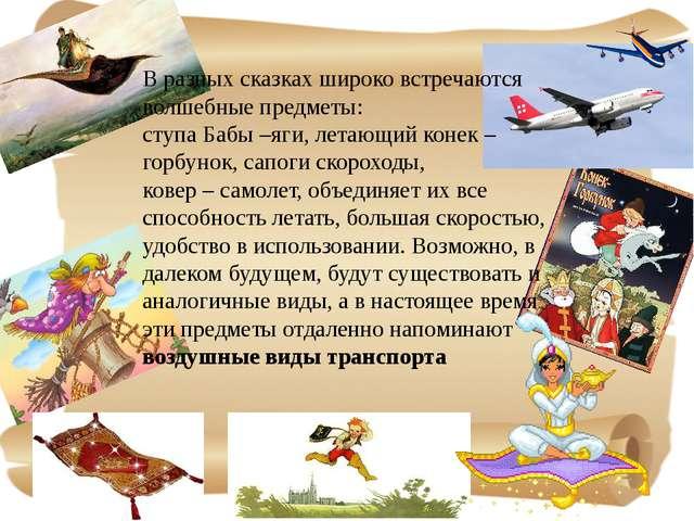 В разных сказках широко встречаются волшебные предметы: ступа Бабы –яги, лета...