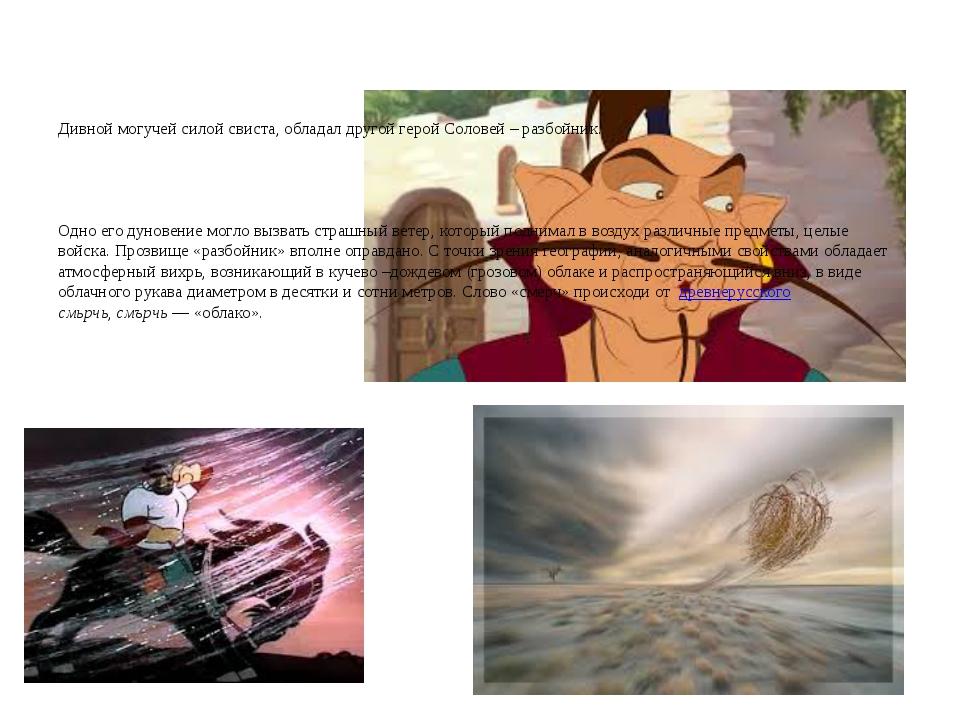 Дивной могучей силой свиста, обладал другой герой Соловей – разбойник. Одно...
