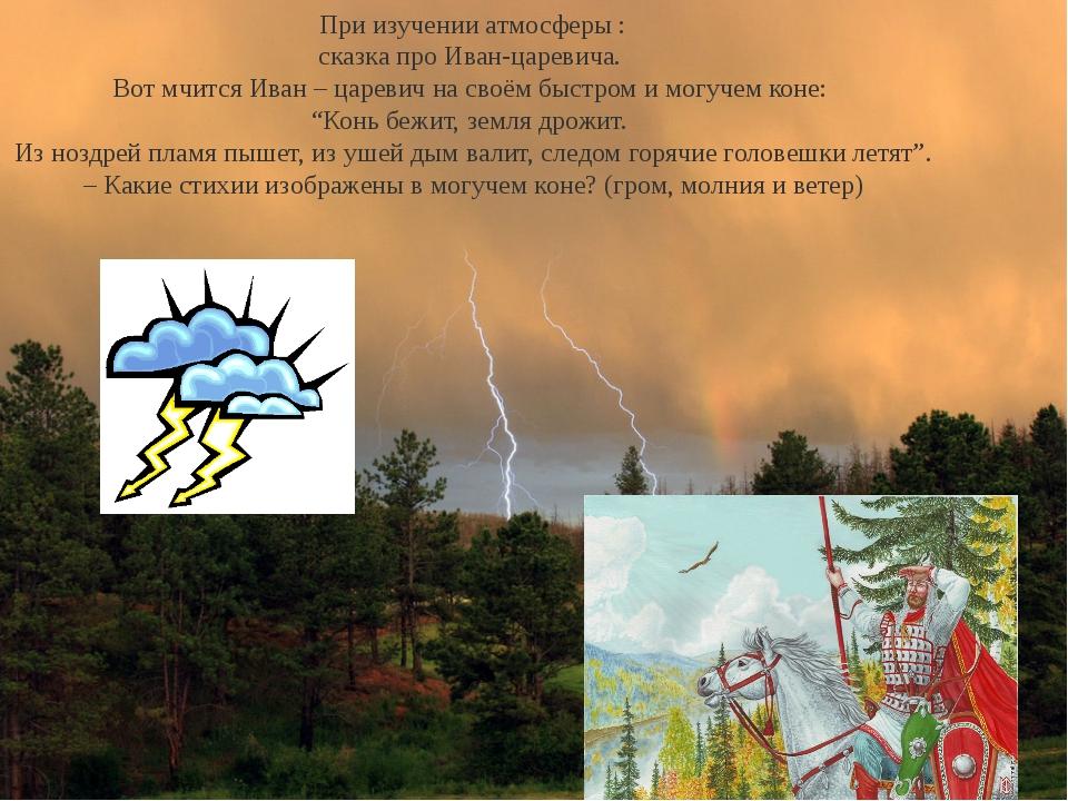 При изучении атмосферы : сказка про Иван-царевича. Вот мчится Иван – царевич...