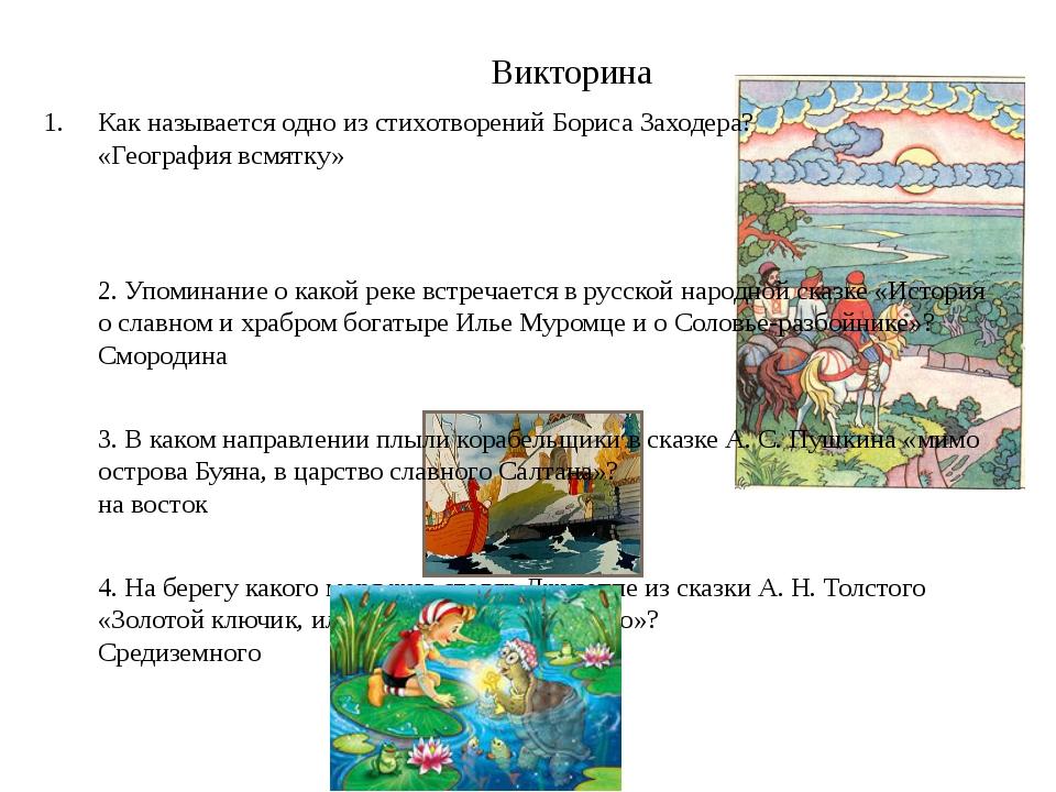 Викторина Как называется одно из стихотворений Бориса Заходера? «География вс...