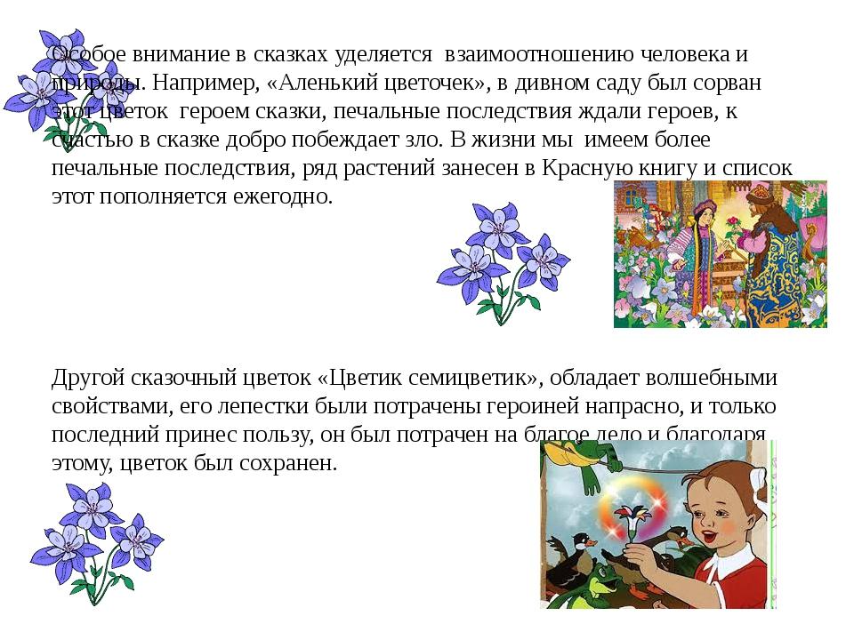 Особое внимание в сказках уделяется взаимоотношению человека и природы. Напри...