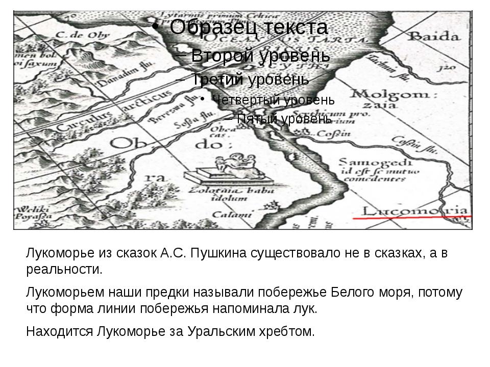 Лукоморье из сказок А.С. Пушкина существовало не в сказках, а в реальности. Л...