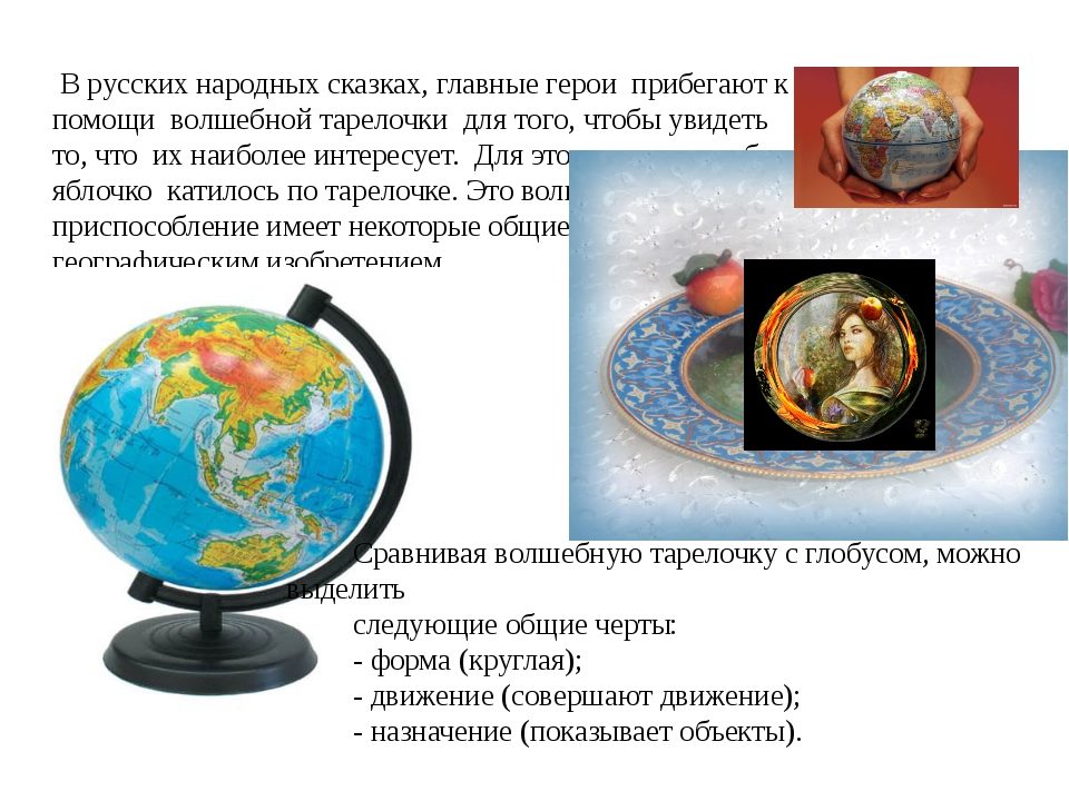 В русских народных сказках, главные герои прибегают к помощи волшебной тарел...