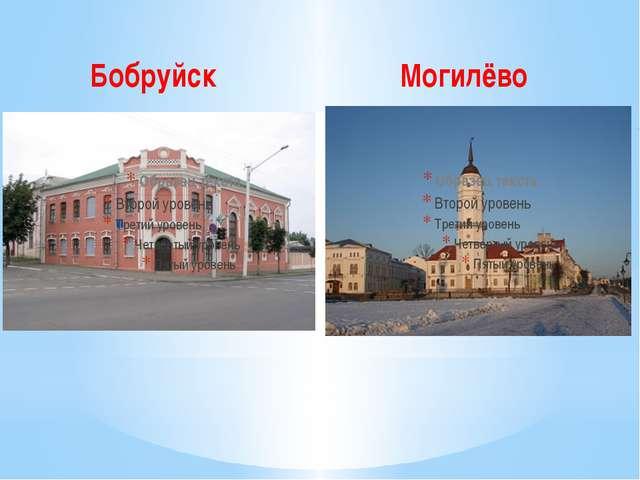Бобруйск Могилёво