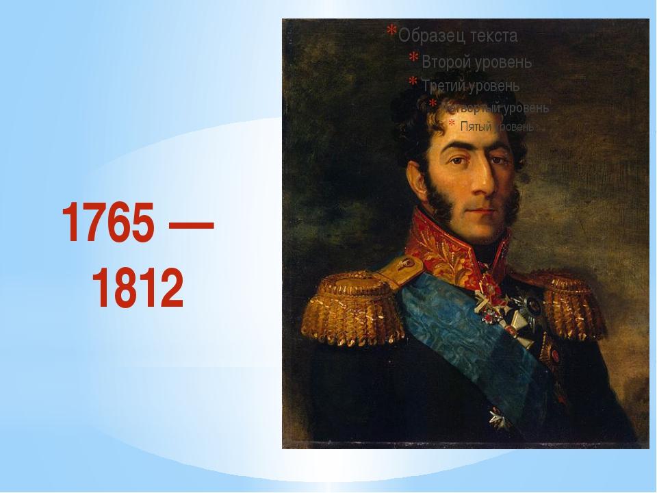 1765 —1812
