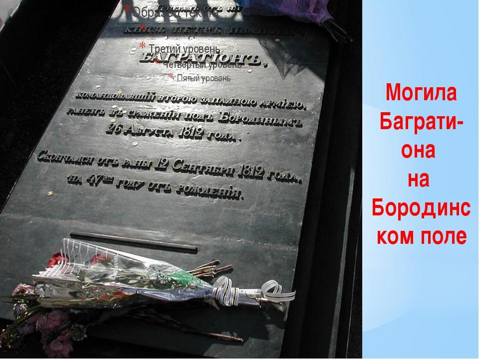 Могила Баграти-она на Бородинском поле