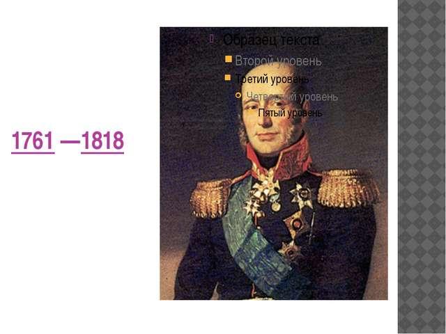 1761 —1818