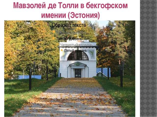 Мавзолей де Толли в бекгофском имении (Эстония)