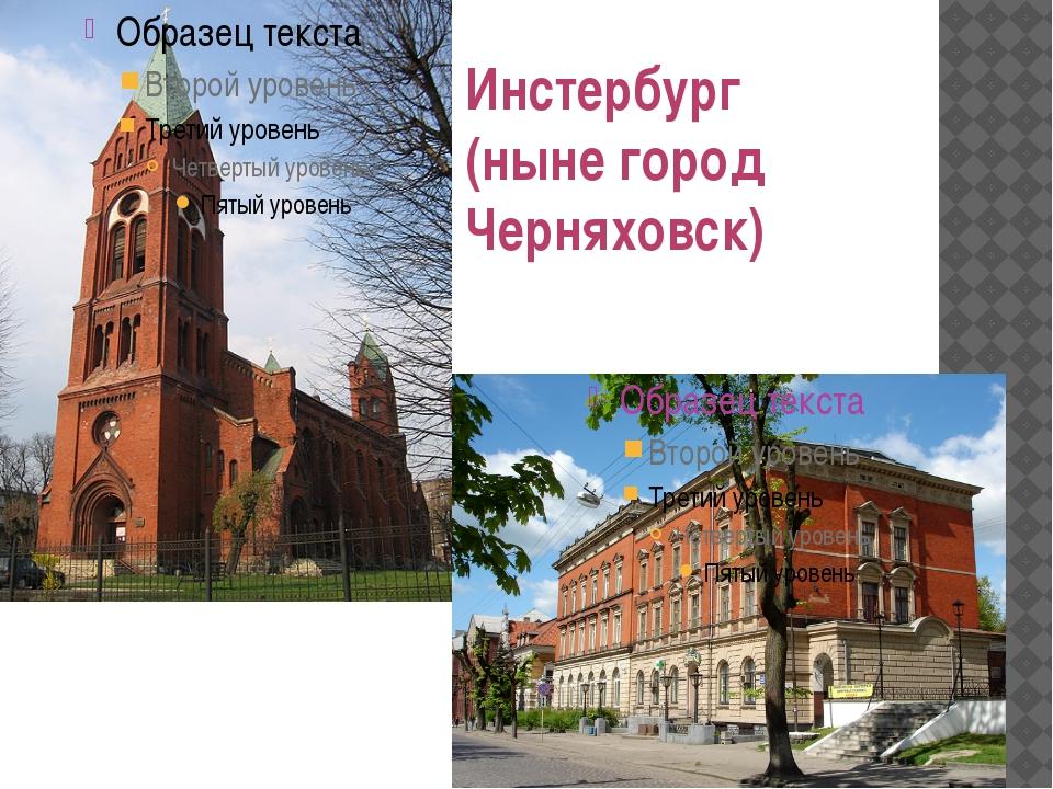 Инстербург (ныне город Черняховск)