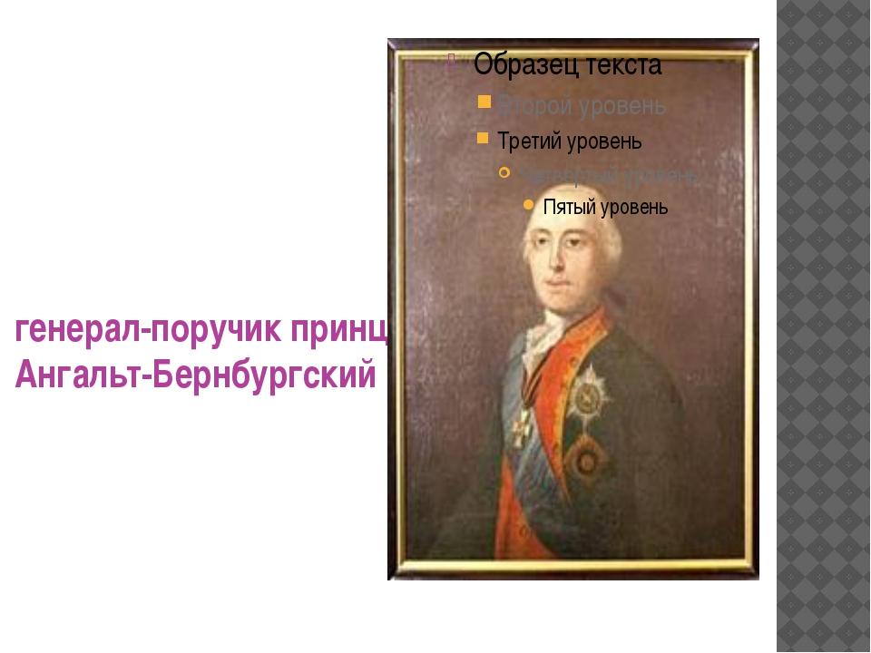 генерал-поручик принц Ангальт-Бернбургский