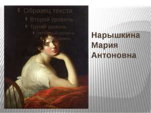 Нарышкина Мария Антоновна