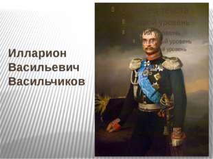 Илларион Васильевич Васильчиков