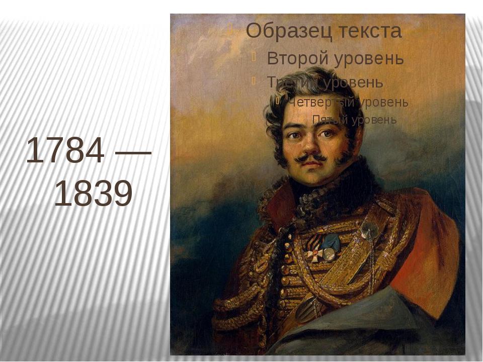 1784 — 1839