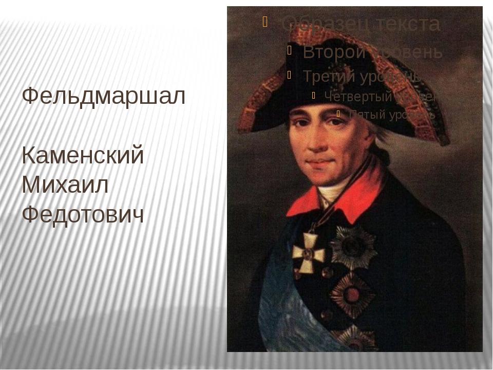 Фельдмаршал Каменский Михаил Федотович