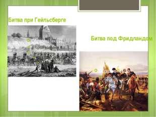 Битва при Гейльсберге Битва под Фридландом