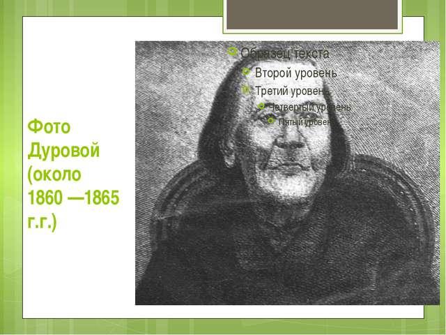 Фото Дуровой (около 1860 —1865 г.г.)