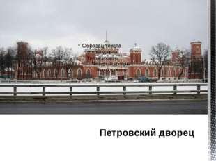 Петровский дворец