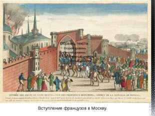 Вступление французов в Москву.