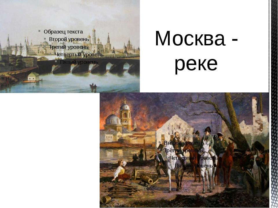 Москва - реке