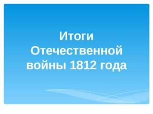 Итоги Отечественной войны 1812 года