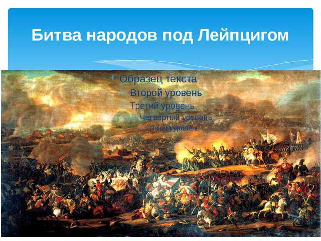 Битва народов под Лейпцигом