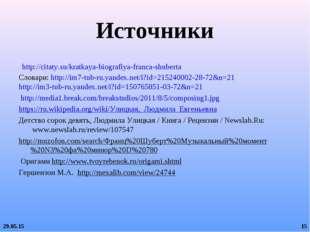 Источники * * http://citaty.su/kratkaya-biografiya-franca-shuberta Словари: h