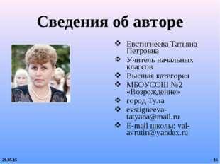 Сведения об авторе Евстигнеева Татьяна Петровна Учитель начальных классов Выс
