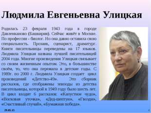 Людмила Евгеньевна Улицкая * * Родилась 23 февраля 1943 года в городе Давленк