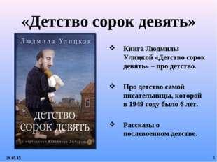 «Детство сорок девять» * * Книга Людмилы Улицкой «Детство сорок девять» – про